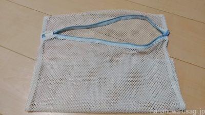 うさぎの爪切りアイテム4「洗濯ネット」