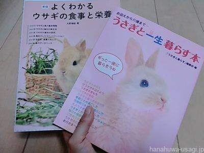 うさぎが食べられる野菜と果物の参考書籍