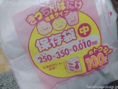 トイレシートやトイレ砂を捨てる用の小袋(毎日必要)