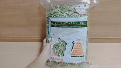 レンジで加熱した後の牧草チモシーは袋に戻さない