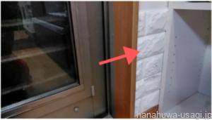 かじり防止対策「厚手の壁紙+ビターアップル」