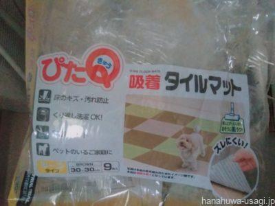 うさぎにおすすめの部屋んぽ用床材「タイルマット」