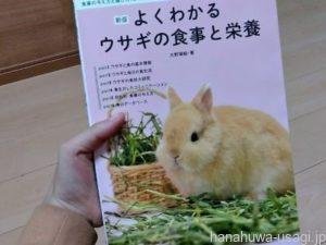 うさぎをペレットなし(いらない)で飼育するなら「食事と栄養の本」を必ず読んで!