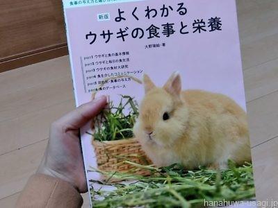 うさぎのペレットなし飼育におすすめの本