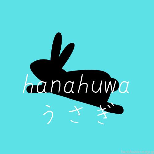 hanahuwaうさぎ