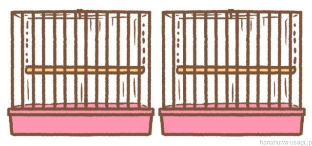 たうさぎケージの置き方「並べて置く」
